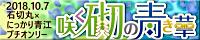 咲く砌の青き華 告知サイト